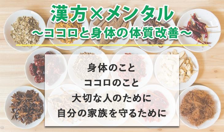漢方xメンタル