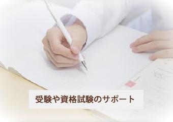 受験や資格試験のサポート
