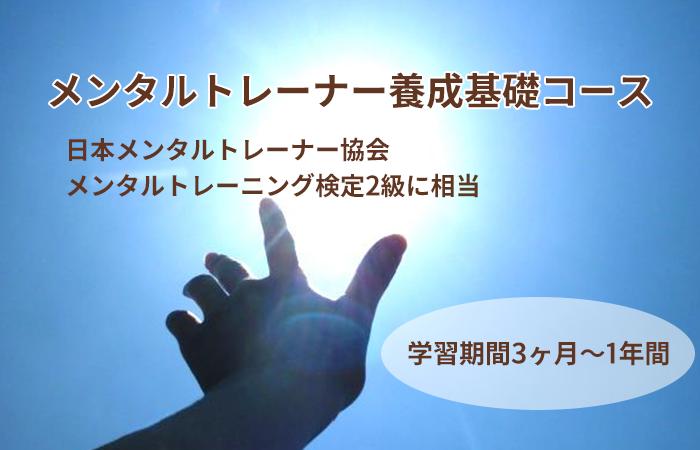 メンタルトレーナー養成基礎コース