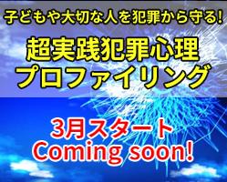 2019-hanzai-banner-s