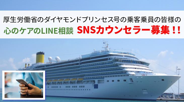 心のケアのLINE相談 SNSカウンセラー募集!