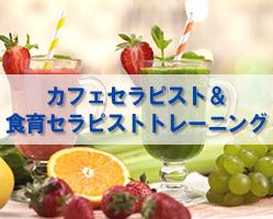 syokuiku_banner_s