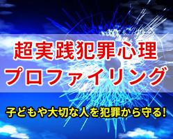 hanzai-banner-s-0407