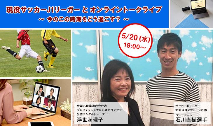 石川選手トークライブ