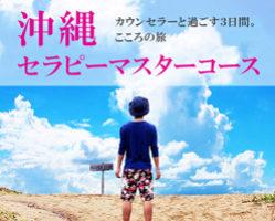 okinawa-therapy_thumb