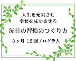 shiawaseninaru-syukan-slider