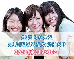 HSP実践講座 ~実践的な対応方法を習得する~