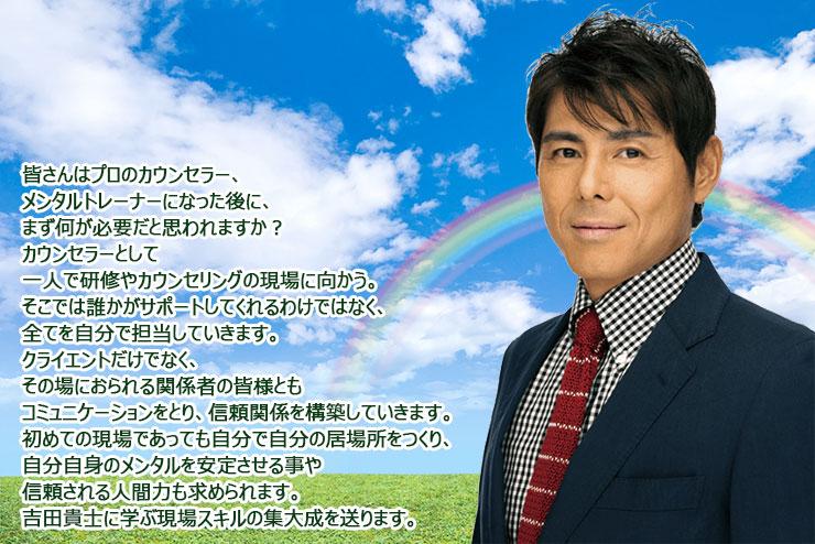 未来を担う子どもたちにアイディアができること。吉田貴志 新コーススタート