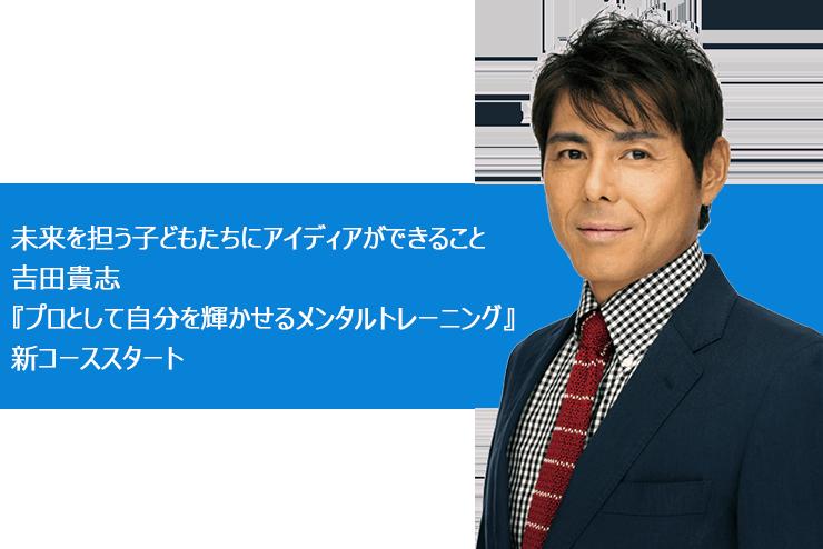 未来を担う子どもたちにアイディアができること。吉田貴志 新コース