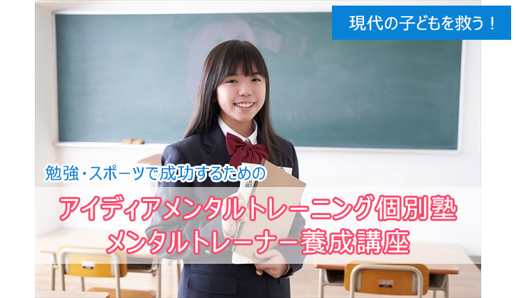 アイディアメンタルトレーニング個別塾 メンタルトレーナー養成講座